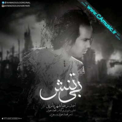 Ahmad-Reza-Shahriari-Bi-Tanesh