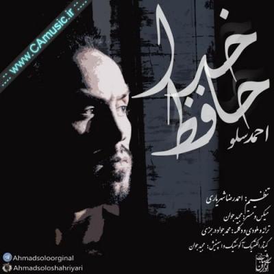 Ahmad-Solo-Khodahafez
