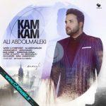 دانلود آهنگ جدید علی عبدالمالکی بنام کم کم