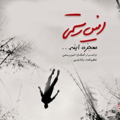 Amin-Rostami-Mojeze-Ine