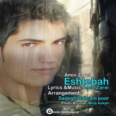 Amin-Zarei-Eshtebah