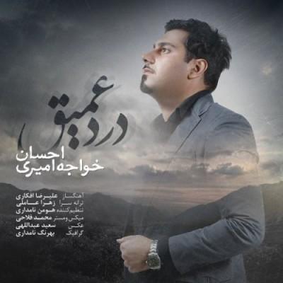 Ehsan-Khajeh-Amiri-Darde-Amigh