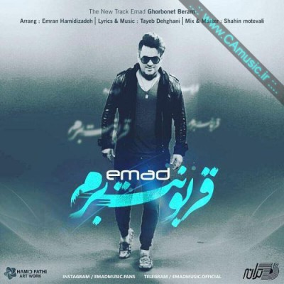Emad-Ghorbounet-Beram