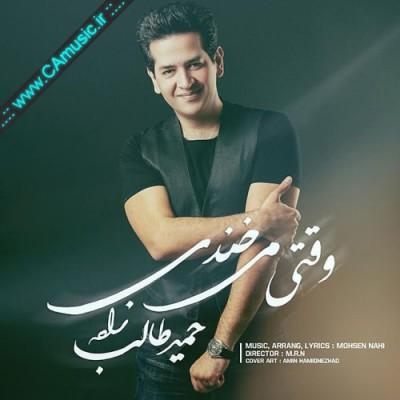Hamid-Talebzadeh-Vaghti-Mikhandi