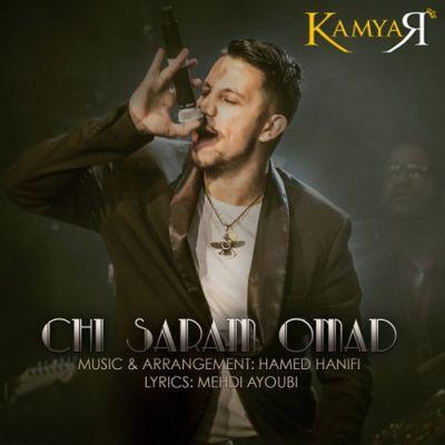 Kamyar-Chi-Saram-Omad