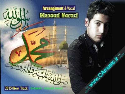 Masoud-NoroZi-Ya-Moham-Mad