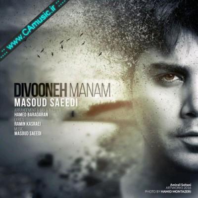 Masoud-Saeedi-Divooneh-Manam