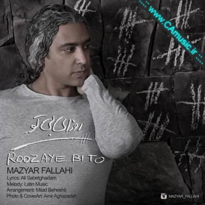 Mazyar-Fallahi-Roozaye-Bi-To