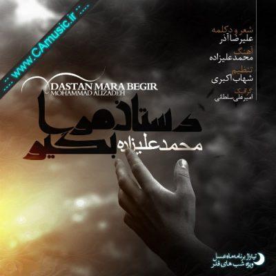 Mohammad-Alizadeh-Dastaane-Maraa-Begir