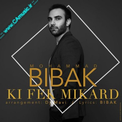Mohammad-Bibak-Ki-Fek-Mikard