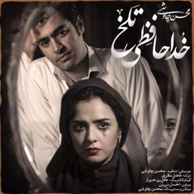 Mohsen-Chavoshi-Khodahafezi-Talkh