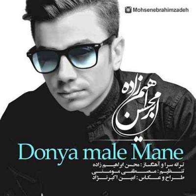 Mohsen-EbrahimZadeh-Donya-Male-Mane