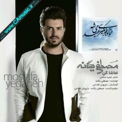 Mostafa-Yeganeh-Tamasha-Kon