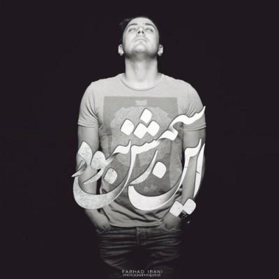 Naser-Zeynali-In-Rasmesh-Nabood