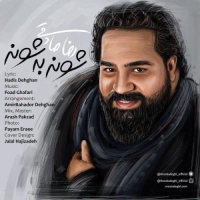 Reza-Sadeghi-Shoone-Be-Shoone
