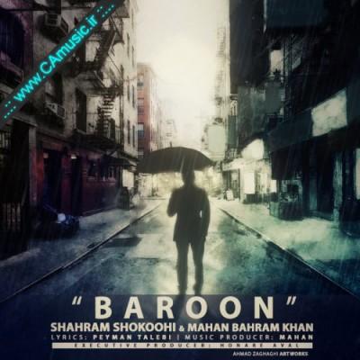 Shahram-Shokoohi-&-Mahan-Bahramkhan-Baroon